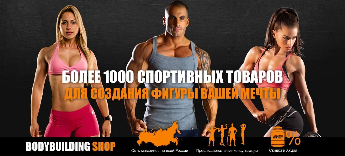 Магазин спортивного питания в Нижневартовск BODYBUILDING SHOP